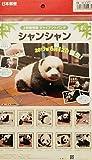 上野動物園 シャンシャン 切手 クリアファイル