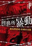 実録ドキュメント893 刑務所暴動 徳島刑務所・医療の実態[DVD]