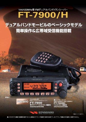 FT-7900 スタンダード(STANDARD) 144/430MHz帯 FMデュアルバンドモービルトランシーバー 20W