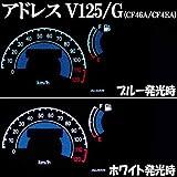 ライズコーポレーション バイクメーター ELメーター キット ブラックパネル ブルー/ホワイト発光 アドレスV125/G (CF46A/CF4EA) バイク オートバイ