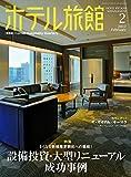 月刊ホテル旅館 2017年 02 月号 [雑誌]