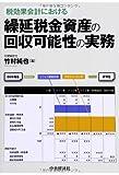 税効果会計における 繰延税金資産の回収可能性の実務