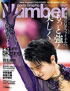 Number(ナンバー)991「特集 フィギュア新時代 もっと強く、美しく。」 (Sports Graphic Number(スポーツ・グラフィック ナンバー))
