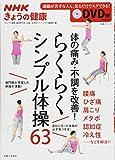 体の痛み・不調を改善!  NHKきょうの健康 らくらくシンプル体操63 DVD付 (生活シリーズ)