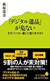 (070)「デジタル遺品」が危ない (ポプラ新書 は 3-1)