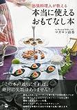 出張料理人が教える 本当に使えるおもてなし本 (講談社のお料理BOOK) 画像