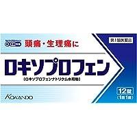 【第1類医薬品】ロキソプロフェン錠「クニヒロ」 12錠 ※セルフメディケーション税制対象商品