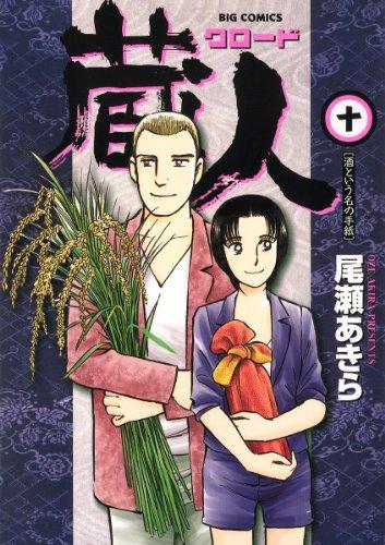 蔵人(10) (ビッグコミックス)