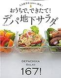 おうちで、できたて!デパ地下サラダ―人気総菜店を徹底的に研究!