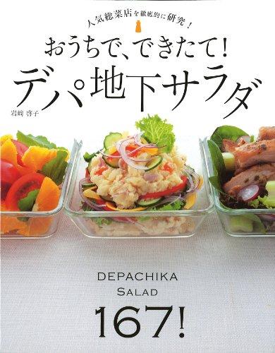 おうちで、できたて!デパ地下サラダ―人気総菜店を徹底的に研究!の詳細を見る