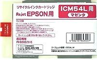 IC54L大判インクシリーズ各色 EPSON (エプソン) 1年保証付・高品質の国内リサイクルインク( Enex : エネックス Rejet : リジェット リサイクルインク / 再生インク ) (ICM54L (マゼンタ))