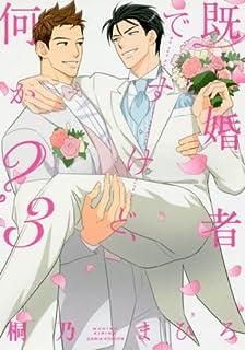 既婚者ですけど、何か? 3 (ダリアコミックス)