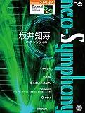 STAGEA パーソナル 5~3級 Vol.60 坂井知寿 『neo-Symphony』 画像