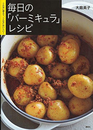 毎日の「バーミキュラ」レシピ こんなに使えて、こんなにおいし...
