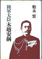 陸軍大臣 木越安綱