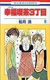 幸福喫茶3丁目 第9巻 (花とゆめCOMICS)
