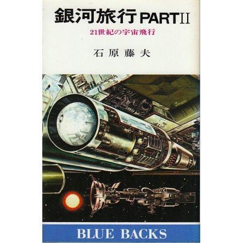 銀河旅行 (Part2)21世紀の宇宙旅行 (ブルーバックス (B-379))の詳細を見る