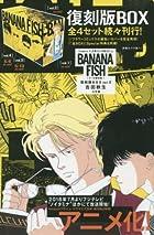 BANANA FISH 復刻版BOX 第02巻
