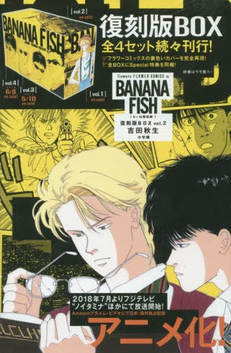 BANANA FISH 復刻版BOX vol.2 (特品 (vol.2))