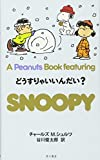 どうすりゃいいんだい? (A Peanuts Book featuring SNOOPY)