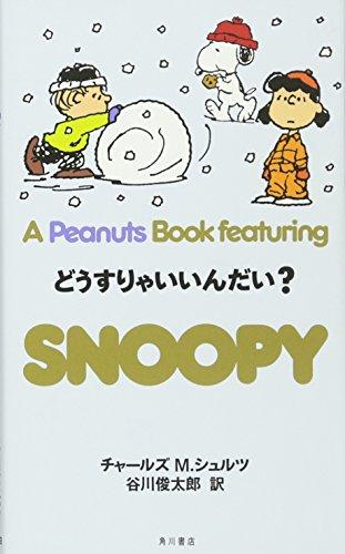 どうすりゃいいんだい? (A Peanuts Book featuring SNOOPY)の詳細を見る