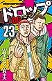 ドロップ OG -アウト・オブ・ガンチュー- 第23巻