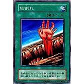 【シングルカード】遊戯王 地割れ YU-24 ノーマル