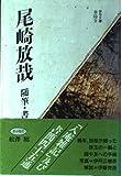 尾崎放哉―随筆・書簡 (俳句文庫)