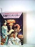 仮面のインスペクター (ハヤカワ文庫 SF 189 宇宙英雄ローダン・シリーズ 26)