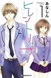 ヒレントリップ(1) (デザートコミックス)