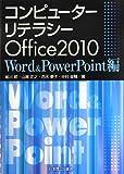 コンピューターリテラシー―Office2010 Word & PowerPoint編