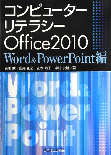 コンピューターリテラシー―Office2010 Word & PowerPoint編の詳細を見る
