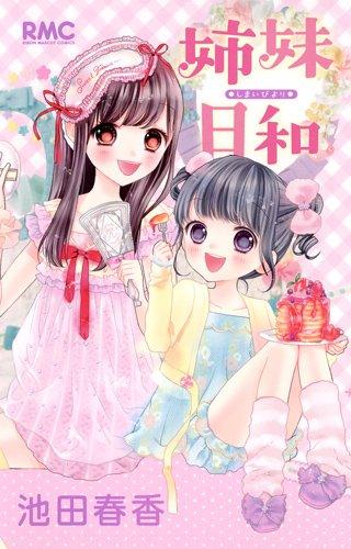 姉妹日和 (りぼんマスコットコミックス)