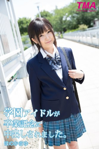 学園アイドルが卒業記念に中出しされました。 ほのかまゆ (TMA)