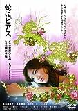 蛇にピアス[Blu-ray/ブルーレイ]