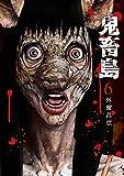 鬼畜島 6巻 (LINEコミックス)