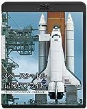 スペースシャトル 最後のフライト ―アトランティス号打ち上げの全...[Blu-ray/ブルーレイ]