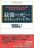 最強のコピーライティングバイブル——伝説の名著3部作が1冊に凝縮! 国内成功100事例付き