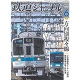 鉄道ジャーナル 2018年 06 月号 [雑誌]