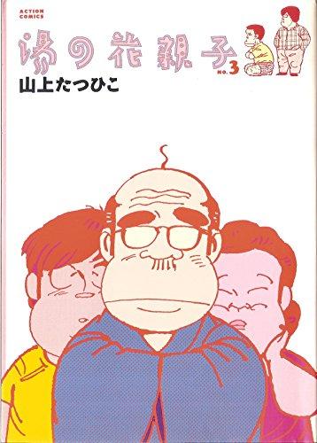 増田 虎三