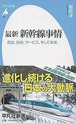 最新 新幹線事情: 歴史、技術、サービス、そして未来 (平凡社新書)
