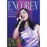 岡村孝子 ENCORE V~20th Anniversary Concert tour,'02 DO MY BEST~