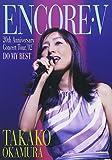 岡村孝子 ENCORE V~20th Anniversary Concert tour,'02 DO MY BEST~ [DVD]/