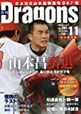 月刊ドラゴンズ 2015年 11 月号 [雑誌]