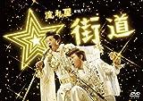 流れ星 単独ライブ ☆街道 [DVD]