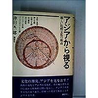 アジアから視る―新しい比較文化の視点 (1978年)