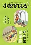 小説すばる 2016年 02 月号 [雑誌] 画像