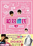 絶対彼氏~My Perfect Darling~<台湾オリジナル放送版> DVD-BOX1 画像