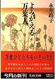 よみがえる万葉人 (文春文庫)