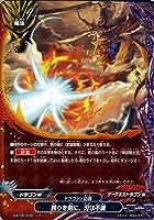 神バディファイト S-BT05 誇りを剣に、刃は不滅 ( レア ) 神VS王!!竜神超決戦!! | ドラゴンW/ダークネスドラゴンW ドラゴン/防御 魔法